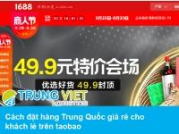Cách đặt hàng Trung Quốc giá rẻ cho khách lẻ trên taobao