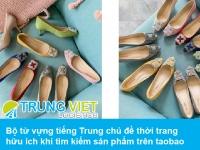 Kinh doanh vốn ít lãi cao với nguồn hàng giày đế bệt nữ siêu xịn trên taobao