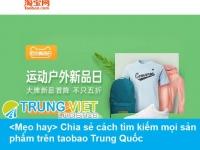 Chia sẻ cách tìm kiếm mọi sản phẩm trên taobao Trung Quốc