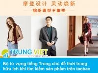 Bộ từ vựng tiếng Trung chủ đề thời trang hữu ích khi tìm kiếm sản phẩm trên taobao Trung Quoc